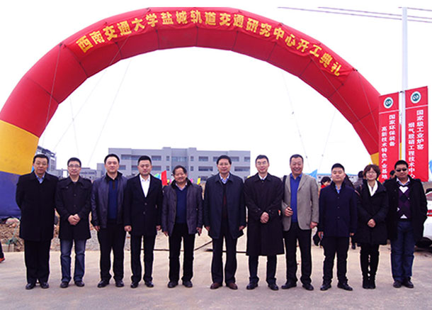 March 8, 2015, Southwest Jiao tong university yancheng rail transit research center came into operation