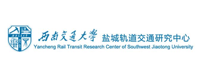 西南交通大学盐城轨道交通研究中心